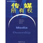 传媒的有权 (美)多伊尔 ,陆剑南 中国传媒大学出版社 9787810856195