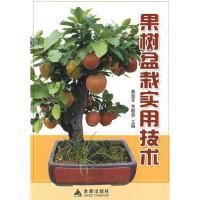果树盆栽实用技术姜淑苓、贾敬贤、仇贵金盾出版社