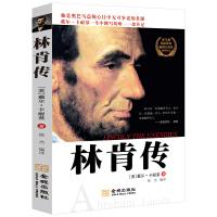 林肯传:插图珍藏版