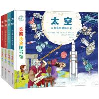 亲亲历史图书馆(全4册)