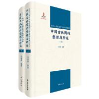 加州大学伯克利分校图书馆藏中国古地图的整理与研究(全两册)
