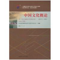 自考教材 0321 00321 中国文化概论 2015年 王宁 外语教学与研究出版社