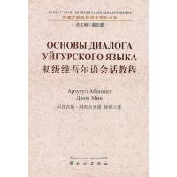 【二手书8成新】初级维吾尔语会话教程(维俄对照 阿孜古丽・阿布力米提,钟明著 民族出版社