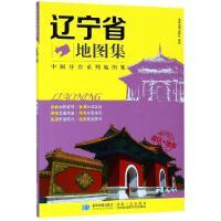 辽宁省地图集/分省系列地图集 星球地图出版社