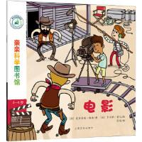 亲亲科学图书馆 第5辑:电影,史黛芬妮・勒迪 卡米耶・鲁瓦 张苗,上海文化出版社,9787