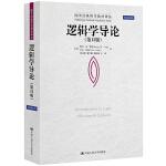 逻辑学导论(第13版)(国外经典哲学教材译丛)