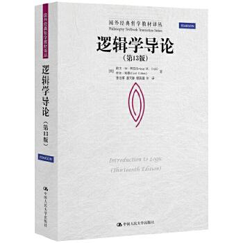 逻辑学导论(第13版)(国外经典哲学教材译丛)(国际学界权威作者编著,世界知名大学选定教材。)