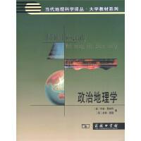 政治地理学(当代地理科学译从・大学教材系列)