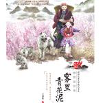 中国梦原创儿童文学精品书系――追梦的足音 雾里青花泥