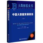 大数据蓝皮书:中国大数据发展报告No.5