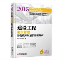 2015全国造价工程师执业资格考试用书:建设工程造价管理冲刺模拟试卷及答案解析
