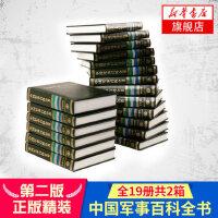正版【全19册共2箱】中国军事百科全书(第2版)中国军事百科全书(第二版) 现当代军事科学研究领域的扛鼎之作 代表了当