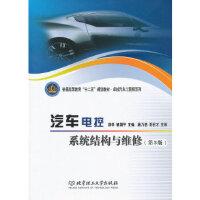 汽车电控系统结构与维修(第3版) 舒华 等 北京理工大学出版社