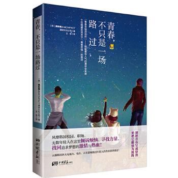 """青春 不只是一场路过韩国很有人气的演讲会实录,十位韩国名流关于""""青春苦恼""""的恳谈。"""