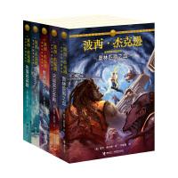 波西・杰克逊系列6-10册(奥林匹斯英雄篇)