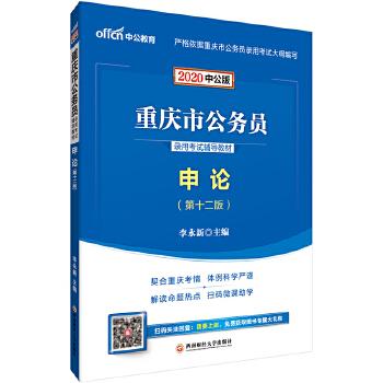 20申论教材(pdf+txt+epub+azw3+mobi电子书在线阅读下载)