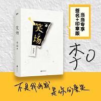 笑场(李诞签名+签章版)