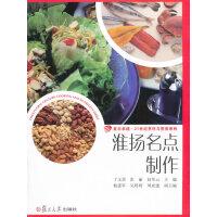 卓越・21世纪烹饪与营养:淮扬名点制作