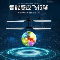 感应小飞仙水晶球感应飞行器遥控飞机耐摔智能悬浮球充电儿童玩具