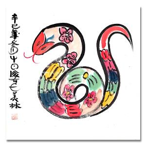 国家一级美术师 韩美林 《蛇》