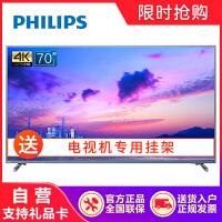 飞利浦(PHILIPS)70PUF6894/T3 70英寸 人工智能 超大屏幕 金属边框 4K超高清HDR 网络智能液