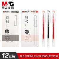晨光中性笔0.3mm简致全针管中性笔(12支/盒)