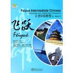 飞跃―汉语中级教程 学生用书(上册)