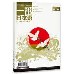 一番日本语 2019年7月 月刊 配日文音频 全彩印刷