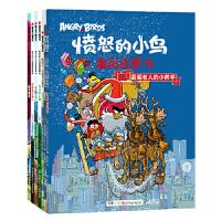 愤怒的小鸟漫画故事书全7册 猪猪乐园两个国王超级混合果汁特洛伊之鹰3-6-9-12岁幼儿园绘本图画故事书少儿童连环画漫画