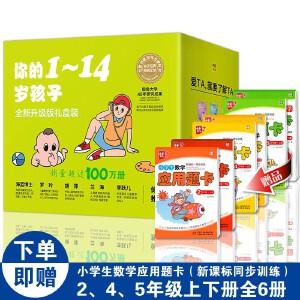 你的n岁孩子系列 1-14岁套装全新升级版礼盒装  中国著名儿童教育专家李跃儿、胡萍作序推荐