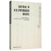 《韵学集成》与宋金元明有关韵书的关系研究