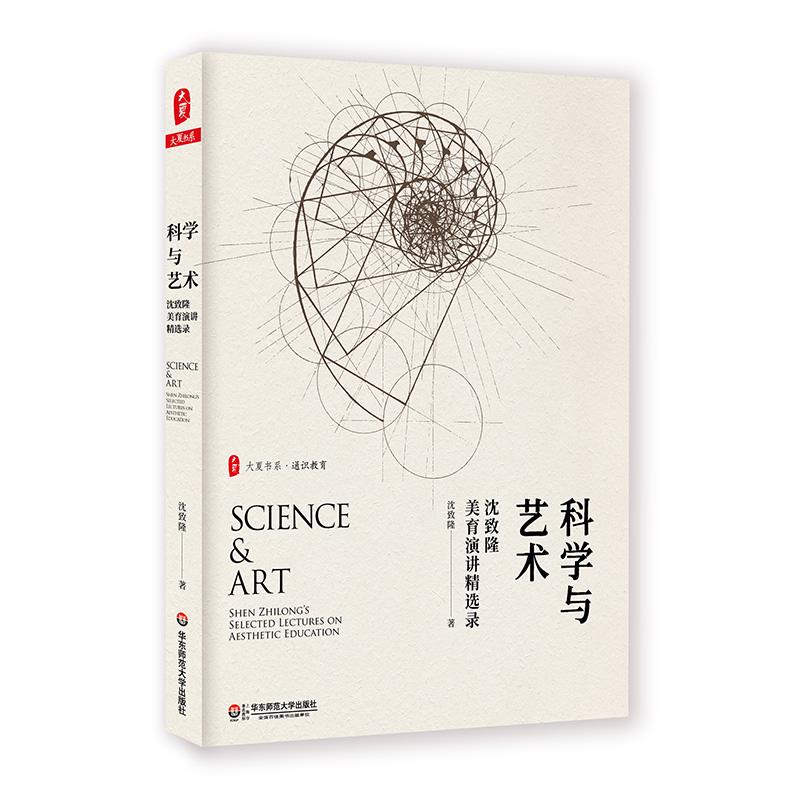 科学与艺术:沈致隆美育演讲精选录 大夏书系