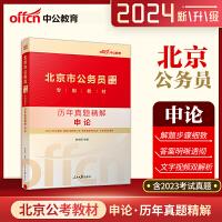 中公教育2021北京市公务员考试用书 北京公务员考试 申论历年真题试卷1本装 北京公务员考试申论真题2021