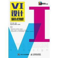 VI设计项目式教程,刘平,王南,人民邮电出版社,9787115386304