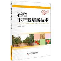 石榴丰产栽培新技术 苗卫东 中国科学技术出版社