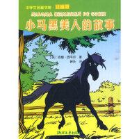 【无忧购】小马黑美人的故事 (英)安娜・西韦尔 浙江文艺出版社 9787533929947