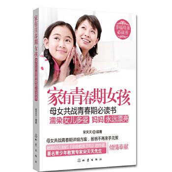 家有青春期女孩:母女共战青春期必读书(pdf+txt+epub+azw3+mobi电子书在线阅读下载)