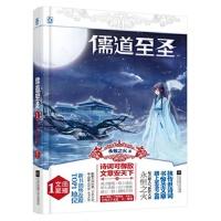 预售【R6】儒道至圣1 文曲星耀 永恒之火 江苏文艺出版社 9787539977751