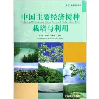 中国主要经济树种栽培与利用 精装