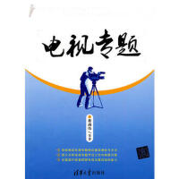 【正版二手书9成新左右】电视专题 蔡尚伟 清华大学出版社