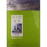 【正版二手书9成新左右】向上吧!少年 特朗普 中华工商联合出版社
