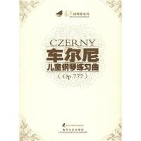 【旧书二手书9成新】车尔尼儿童钢琴练习曲(OP 777)(附CD-ROM光盘一张)――未来钢琴家系列 车尔尼 9787