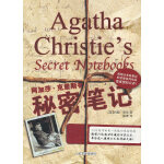 阿加莎・克里斯蒂:秘密笔记
