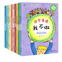 做自己的安全卫士・韩国教育部指定儿童安全绘本系列(全10册)