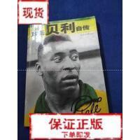 【旧书二手书9成新】球王贝利自传 [巴西]多纳西门托 世界知识出版社9787501228577