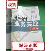 【旧书二手书9成新】疑难会计业务实战步步通 代义国 广东经济出版社9787545403091