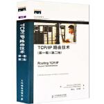 TCP/IP路由技术(第一卷)(第二版) 多伊尔 人民邮电出版社 9787115154293