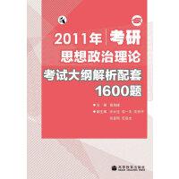 【年末清仓】2011年考研思想政治理论考试大纲解析配套1600题