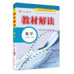 人教版 2016秋 新版教材解读 数学九年级上册