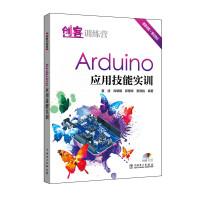 创客训练营 Arduino 应用技能实训